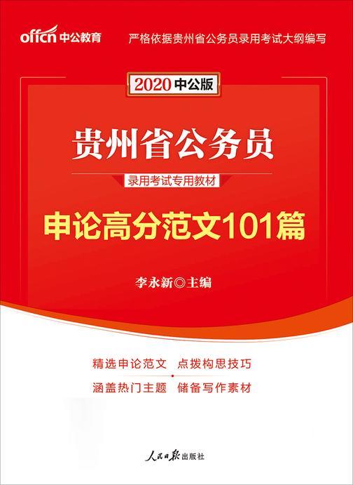 贵州公务员考试用书 中公2020贵州省公务员录用考试专用教材申论高分范文101篇
