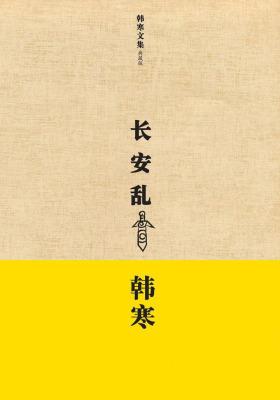 长安乱:韩寒文集典藏版
