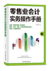 零售业会计实务操作手册(零基础学习零售业会计入门畅销图书,实例讲解零售业会计应知应会的操作技巧,一看就懂、一学就会,迅速晋升会计高手。)(试读本)