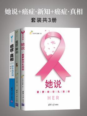 她说+癌症·新知+癌症·真相(套装共3册)