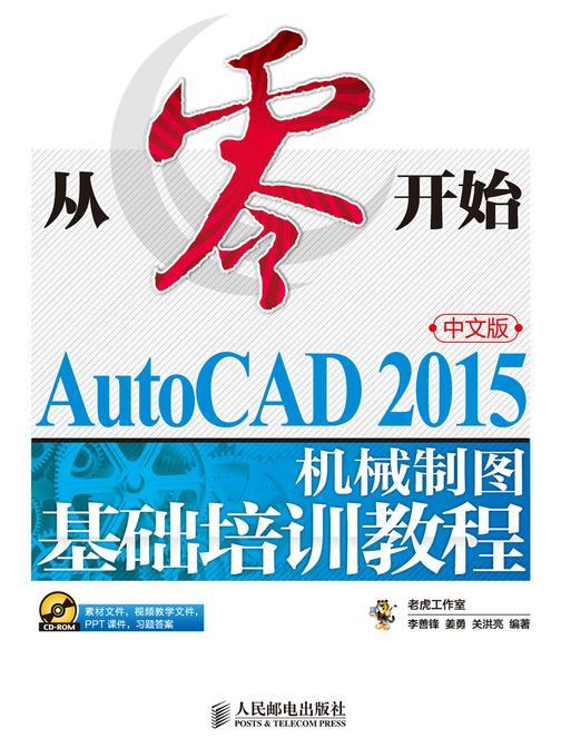 从零开始——AutoCAD 2015中文版机械制图基础培训教程