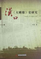 汉口《大刚报》史研究(1945.11-1951.12)