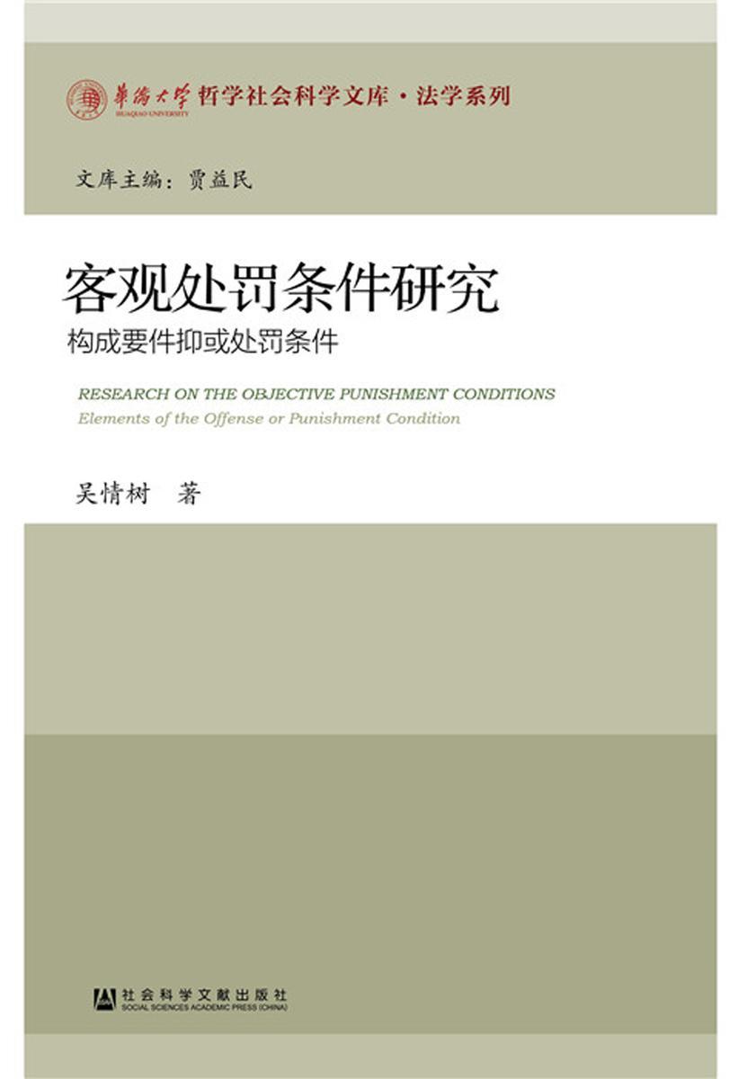 客观处罚条件研究:构成要件抑或处罚条件