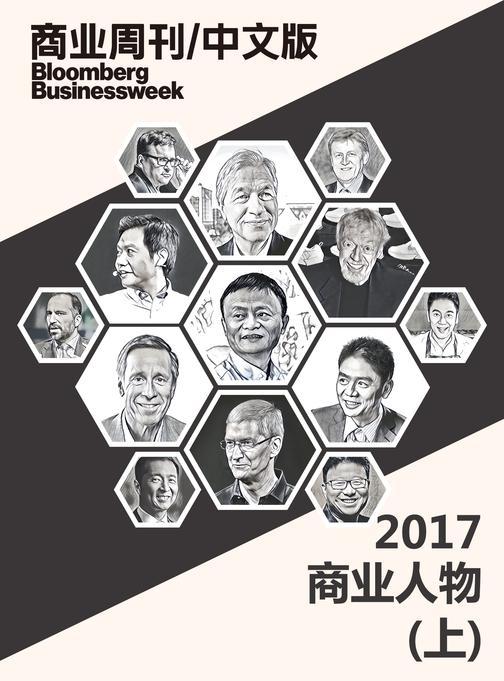 商业周刊中文版:2017商业人物(上)(电子杂志)