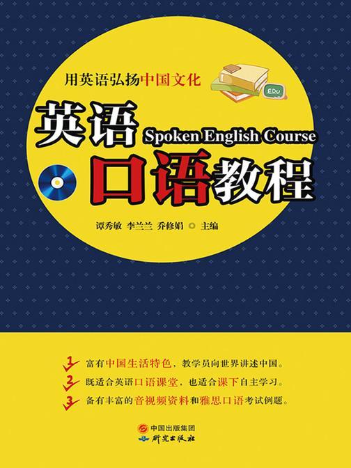 英语口语教程