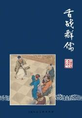 三国演义连环画·舌战群儒
