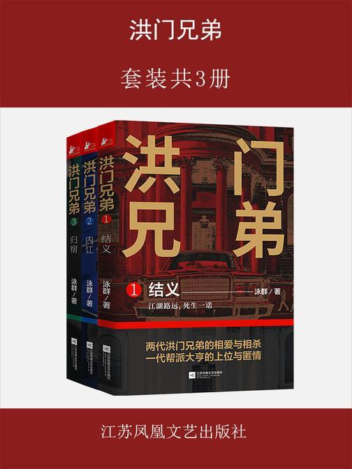 洪门兄弟(套装共3册)