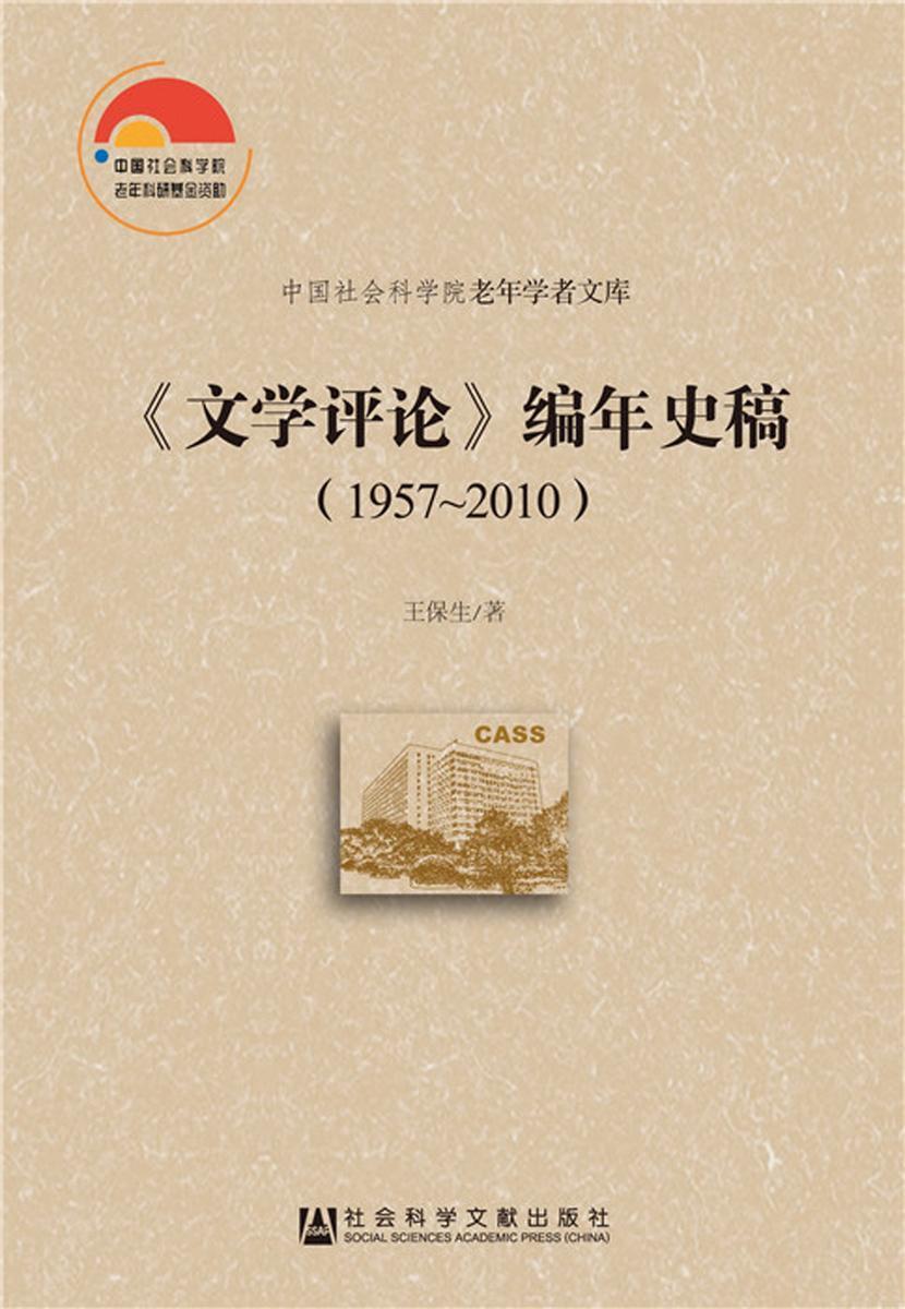 《文学评论》编年史稿(1957~2010)(中国社会科学院老年学者文库)