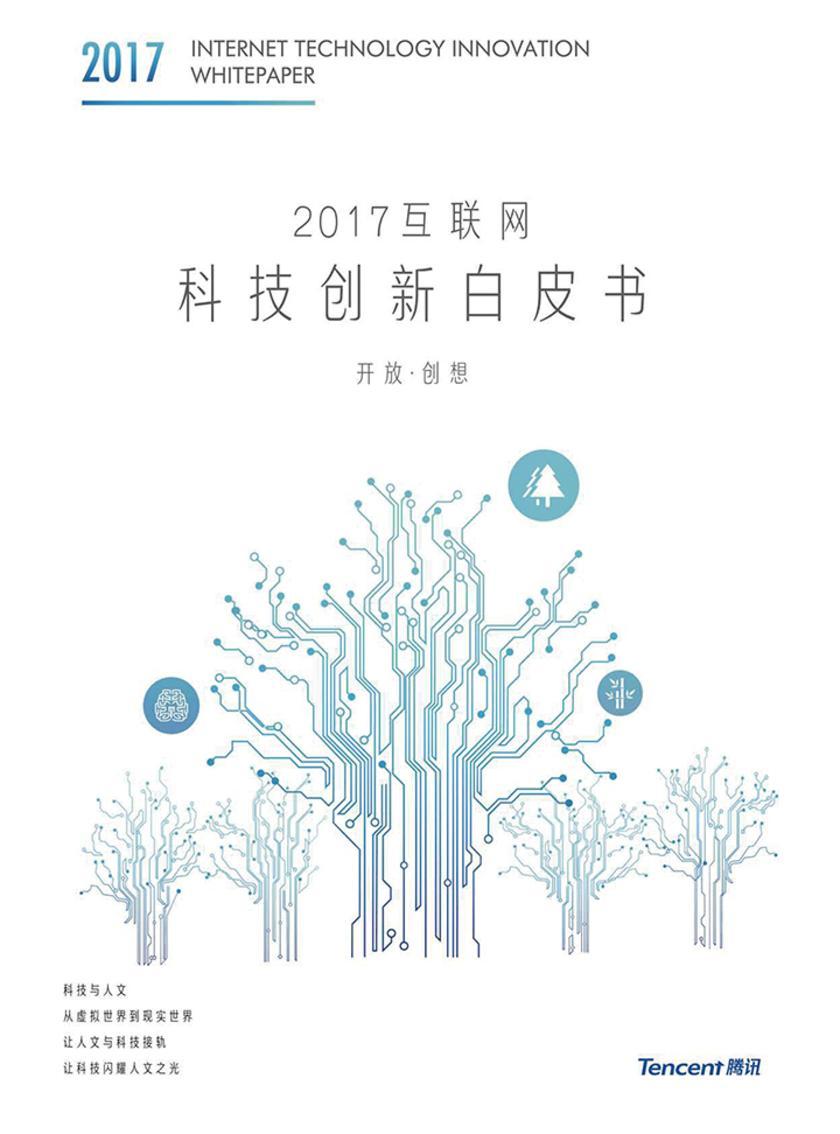 2017互联网科技创新白皮书(电子杂志)