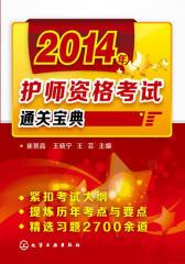 2014年护师资格考试通关宝典(试读本)(仅适用PC阅读)