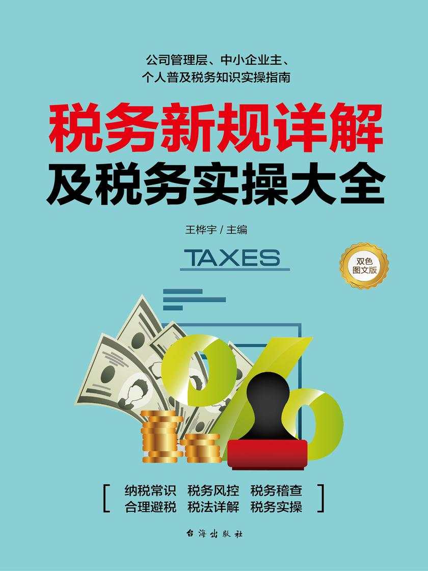税务新规详解及税务实操大全