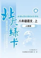 北大绿卡.人教版.八年级语文(上)(仅适用PC阅读)
