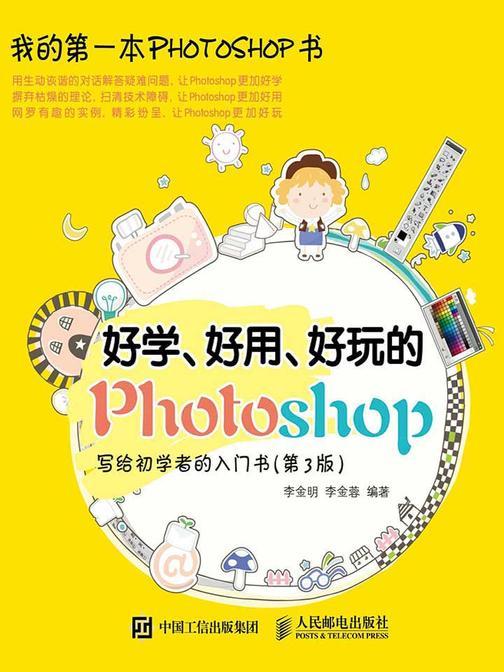 好学、好用、好玩的Photoshop 写给初学者的入门书(第3版)