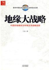 地缘大战略(试读本)