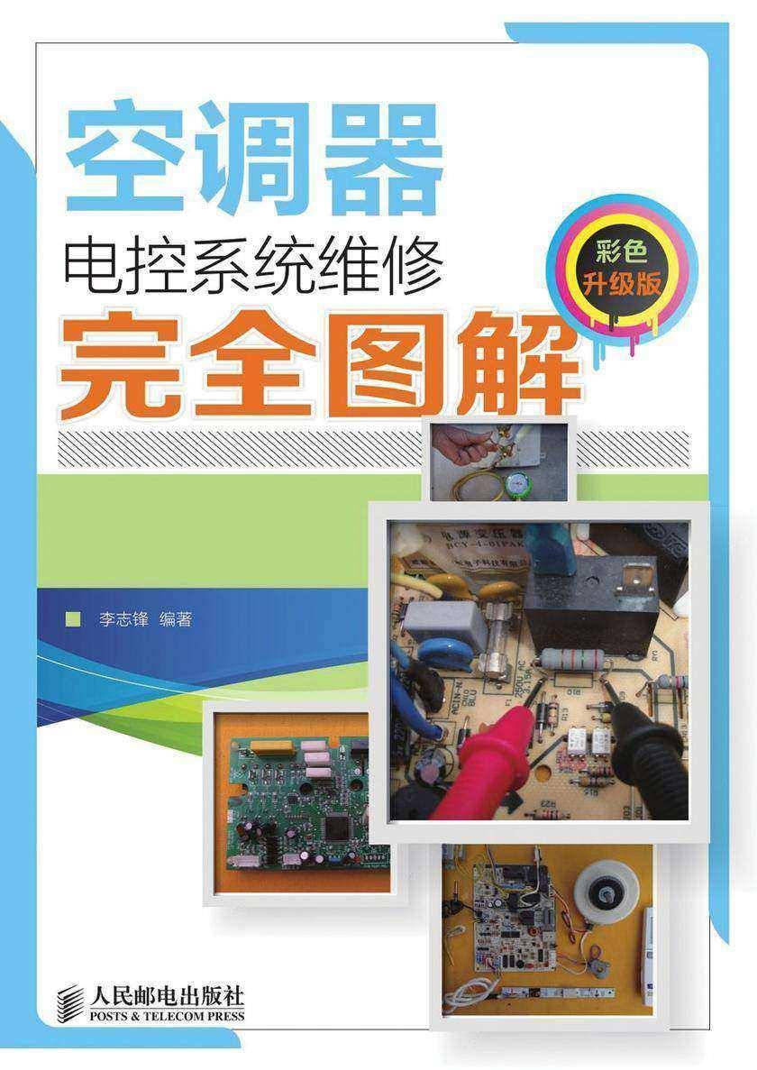 空调器电控系统维修完全图解(彩色升级版)