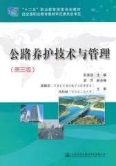 公路养护技术与管理(第三版)(仅适用PC阅读)