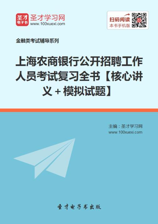 2018年上海农商银行公开招聘工作人员考试复习全书【核心讲义+模拟试题】