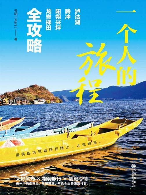 一个人的旅程泸沽湖、腾冲、阳朔兴坪、龙脊梯田全攻略