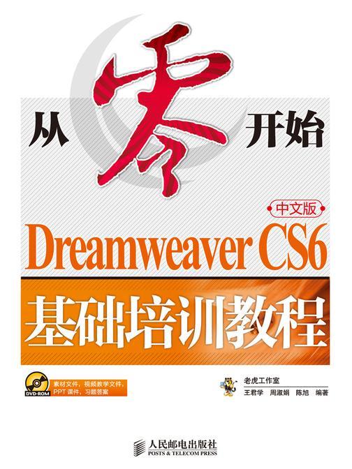 从零开始——Dreamweaver CS6中文版基础培训教程
