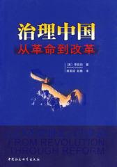 治理中国:从革命到改革(试读本)