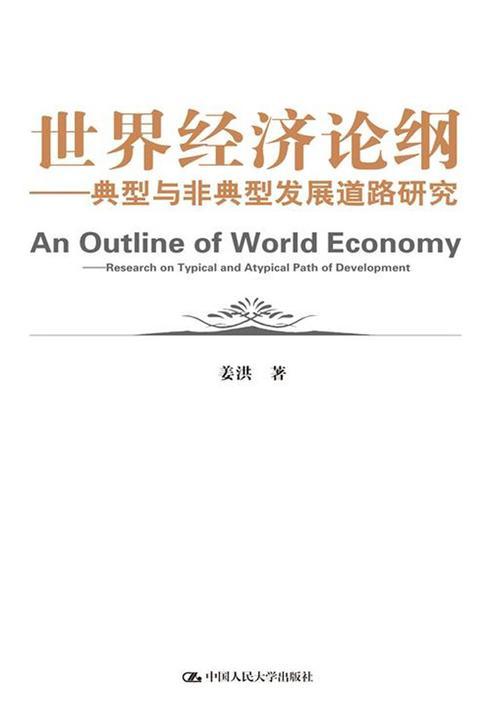 世界经济论纲——典型与非典型发展道路研究