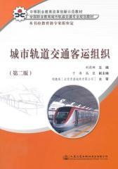 城市轨道交通客运组织(第二版)(仅适用PC阅读)