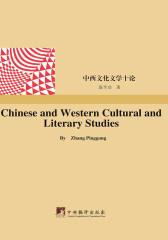 中西文化文学十论