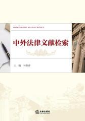 中外法律文献检索