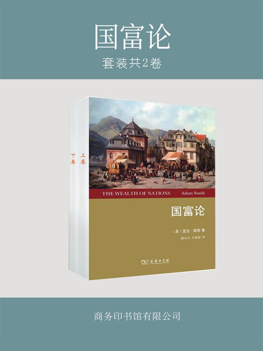 国富论(全2卷)
