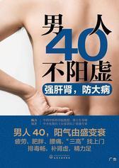 男人40不阳虚:强肝肾,防大病