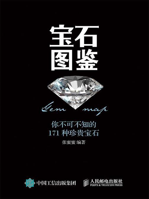 宝石图鉴:你不可不知的171种珍贵宝石