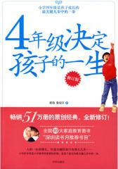 4年级决定孩子的一生(修订版)(试读本)