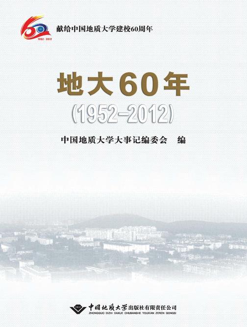 地大60年:1952—2012
