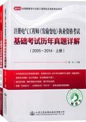 注册电气工程师(发输变电)执业资格考试基础考试历年真题详解(2005~2014)(仅适用PC阅读)