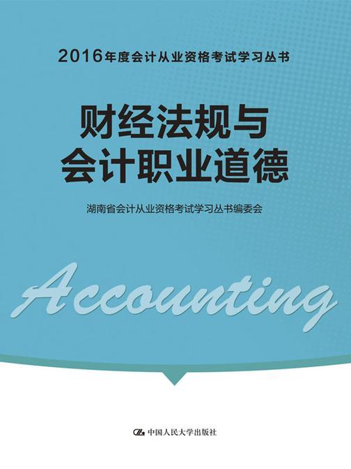 财经法规与会计职业道德(2016年度会计从业资格考试学习丛书)