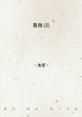 青翔(3)