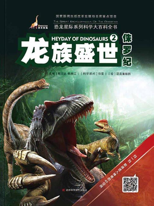 龙族盛世·侏罗纪