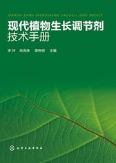 现代植物生长调节剂技术手册