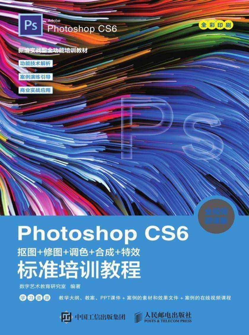 Photoshop CS6抠图+修图+调色+合成+特效标准培训教程