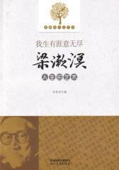 我生有涯意无尽:梁漱溟人生的艺术