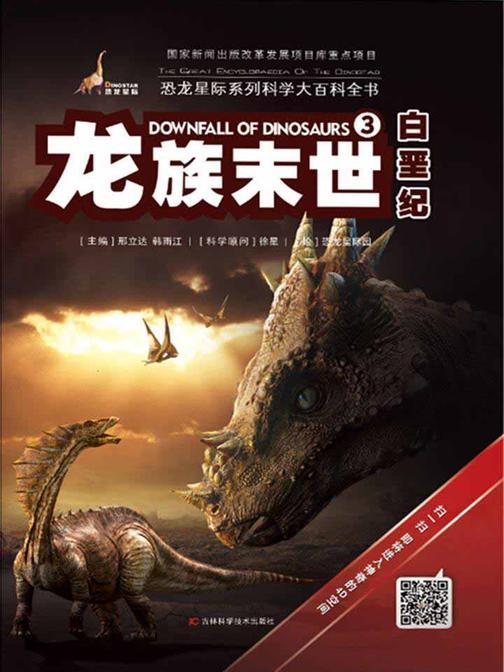 龙族崛起·三叠纪
