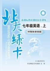 北大绿卡.外研新标准衔接版.七年级英语(上)(仅适用PC阅读)