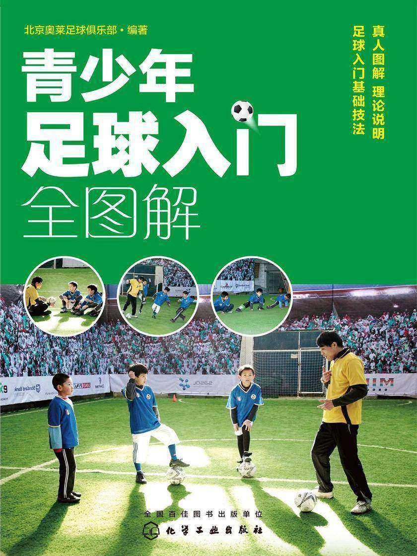青少年足球入门全图解