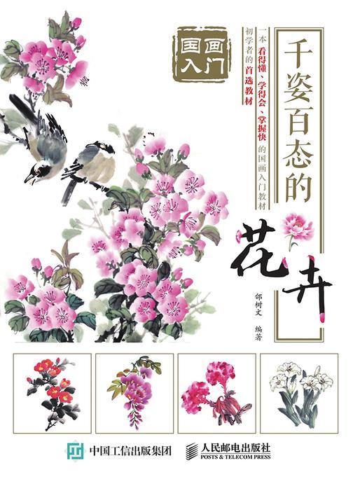 国画入门:千姿百态的花卉