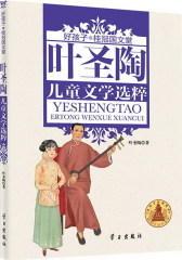 叶圣陶儿童文学选粹(精装)(试读本)