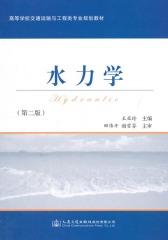 水力学(第二版)(仅适用PC阅读)