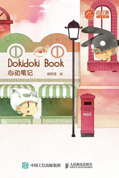 Dokidoki Book 心动笔记(尚漫生活馆)