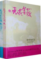 无花蔷薇(上下)(试读本)