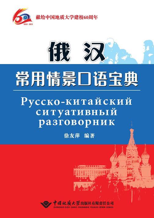 俄汉常用情景口语宝典