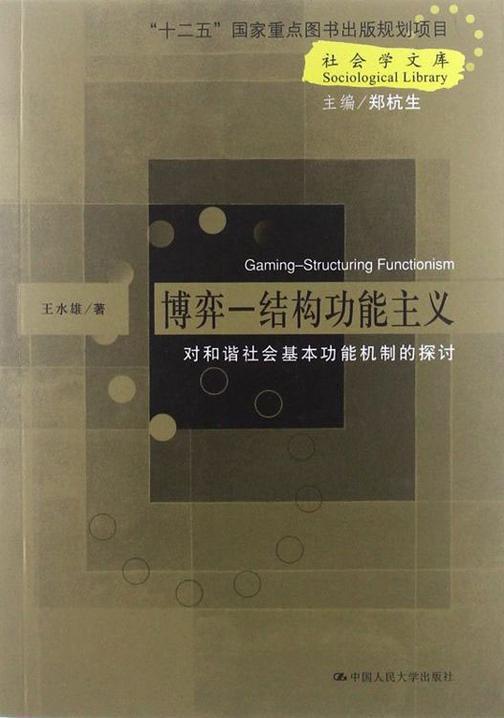 博弈——结构功能主义:对和谐社会基本功能机制的探讨